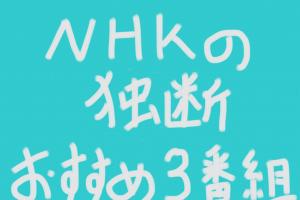 NHKのおすすめ子ども番組