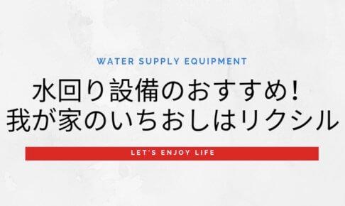 水回り設備のおすすめを紹介する記事のアイキャッチ