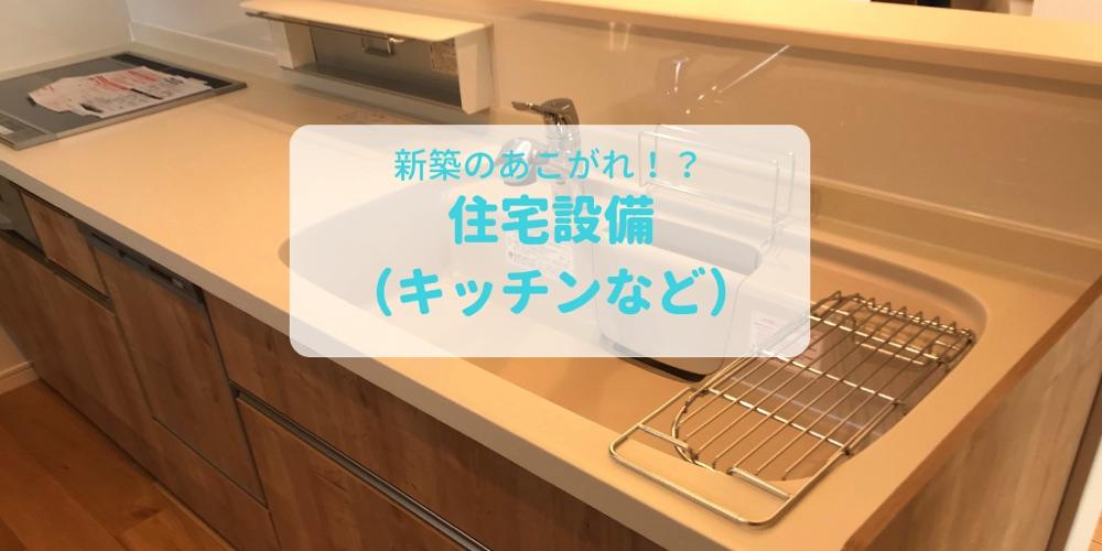 住宅設備の選び方