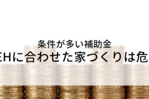 ZEH(ゼッチ)の補助金の条件について紹介する記事のアイキャッチ