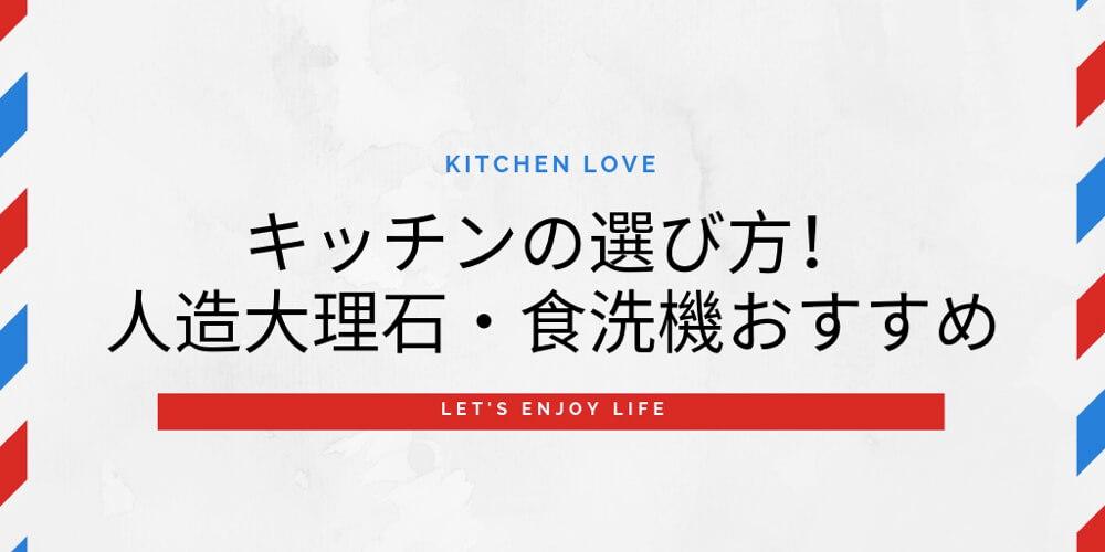 キッチンの選び方のポイントと厳選記事を紹介