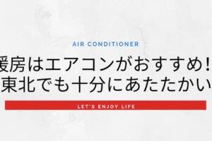 東北地方の新築でも暖房はエアコンがおすすめ