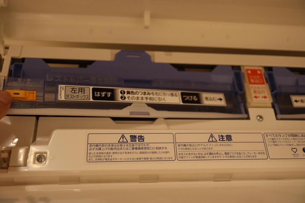 エアコンの左側ダストボックスを外してお手入れします