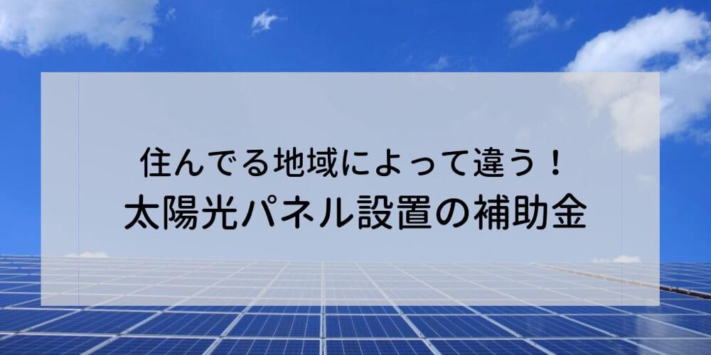 太陽光パネルを新築に設置した時の補助金は手続きをしないともらえないけど、手続きなどは都道府県や市町村によって違うから要注意