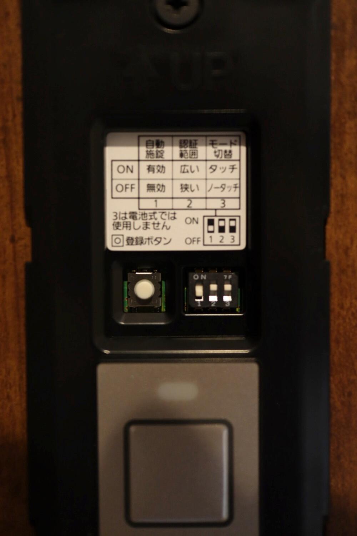 電子キーのオートロック機能はめんどうだけど、オフに設定すれば問題ありません。
