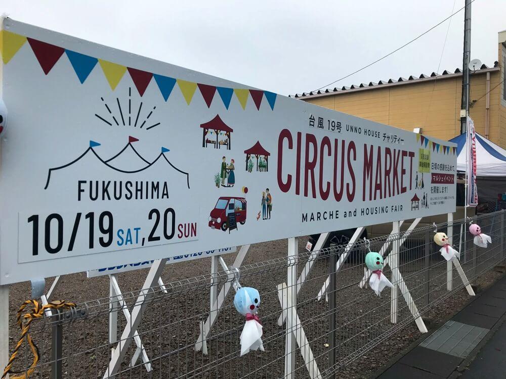 ウンノハウスのイベントFUKUSHIMA CIRCUS MARKETの看板