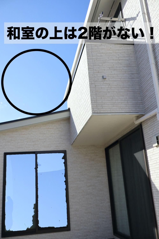 我が家のL字型間取りのでっぱり部分(和室)の上には部屋がないから、夏は屋根の影響で暑くなりやすい