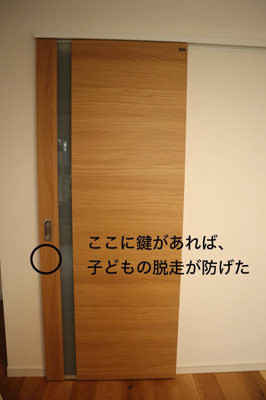 玄関に続くドアには鍵があると子どもが出ていかなくて便利ですよ