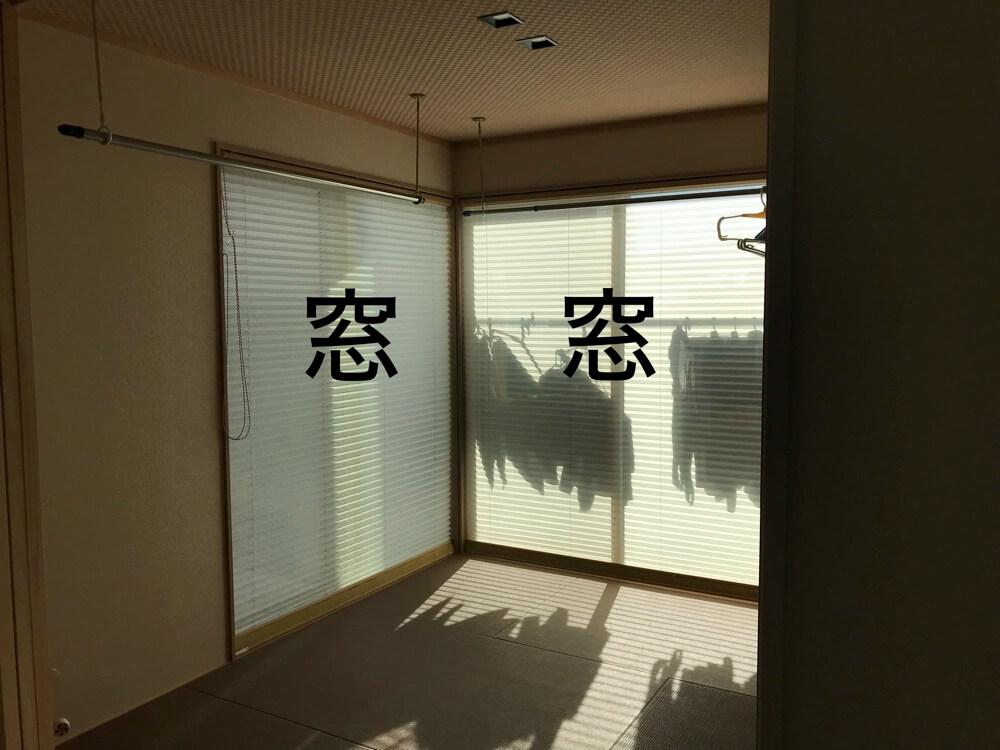 L字型を利用した2面の大きな窓はお気に入りだけど、外気の影響を受けやすい
