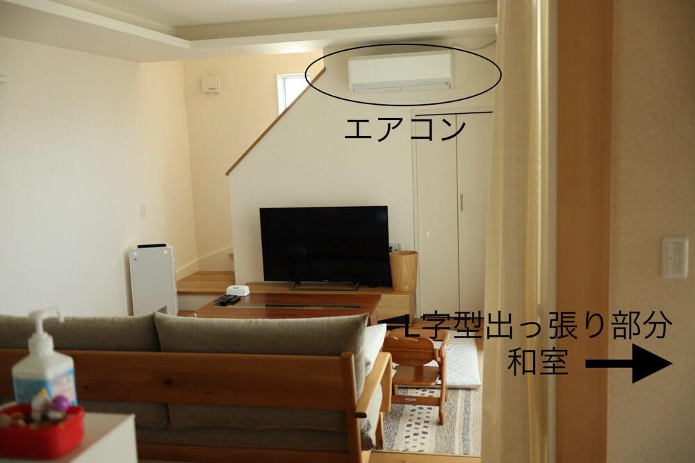 L字型の間取りだと、エアコンの設置場所を工夫してもでっばり部分には冷暖房が届きにくいんです