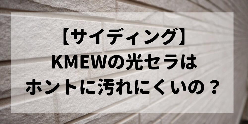 KMEW(ケイミュー)のサイディング、光セラは本当に汚れが付きにくいのか実例で紹介